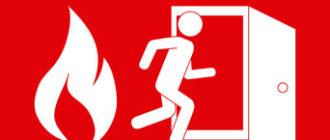 Экспертиза пожарной безопасности – как ее провести и исключить дальнейшие споры с контролирующими органами?